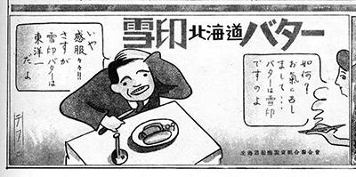 histórias em quadrinhos japa antiga